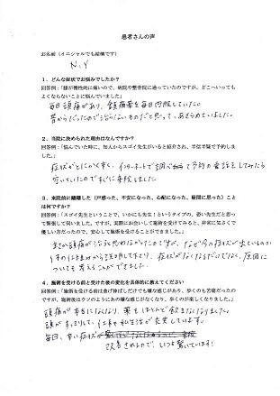 CASE1 梅田の整体で毎日憂鬱だった頭痛がスッキリ