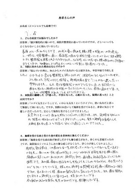 CASE2梅田の整体で古傷の膝と腰も回復