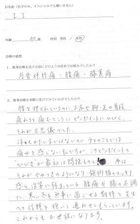 梅田の整体みどり推拿整体院の坐骨神経痛、腰痛、膝の痛みの患者さんの声